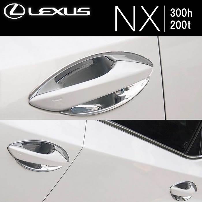 レクサス NX専用 ドアハンドルプロテクターカバー