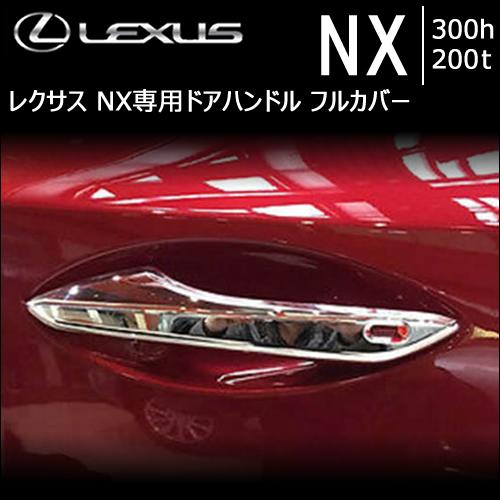 レクサス NX専用 ドアハンドル フルカバー