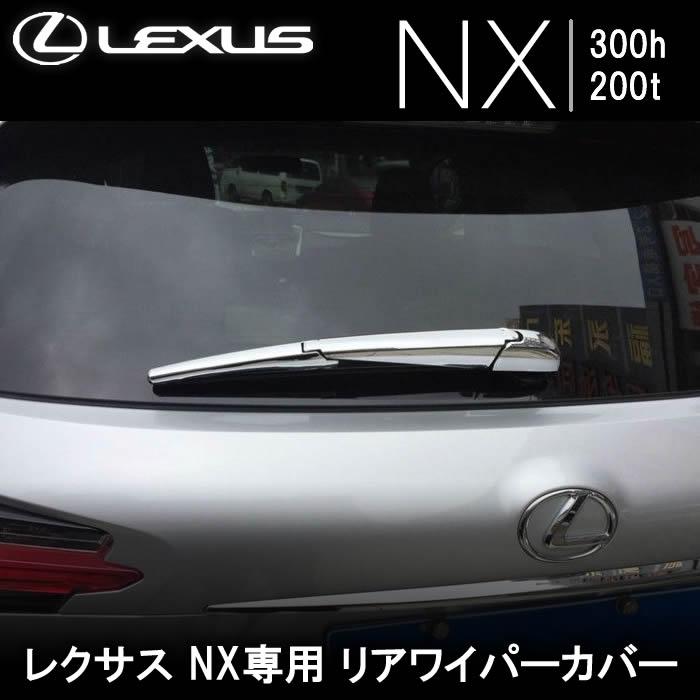 レクサス NX専用 リアワイパーカバー