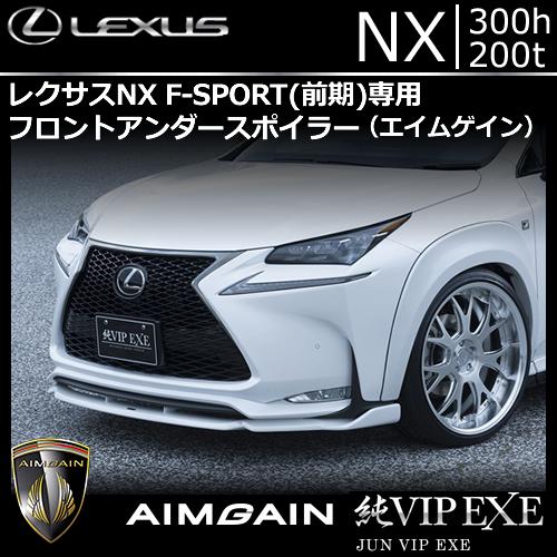 レクサス NX F-SPORT(前期)専用 フロントアンダースポイラー(エイムゲイン)