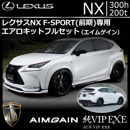 レクサス NX F-SPORT(前期)専用 エアロキットフルセット(エイムゲイン)