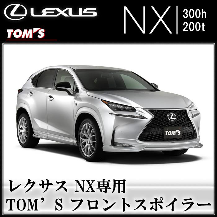 レクサス NX専用 TOM'S  フロントスポイラー