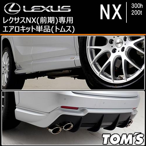 レクサス NX(前期)専用 エアロキット単品(トムス)