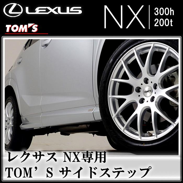 レクサス NX専用 TOM'S サイドステップ