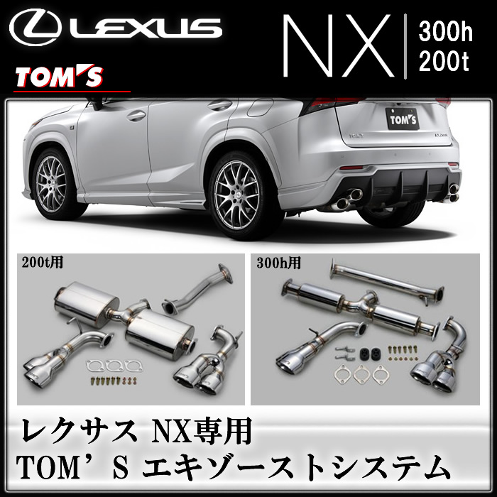 レクサス NX専用 TOM'S エキゾーストシステム