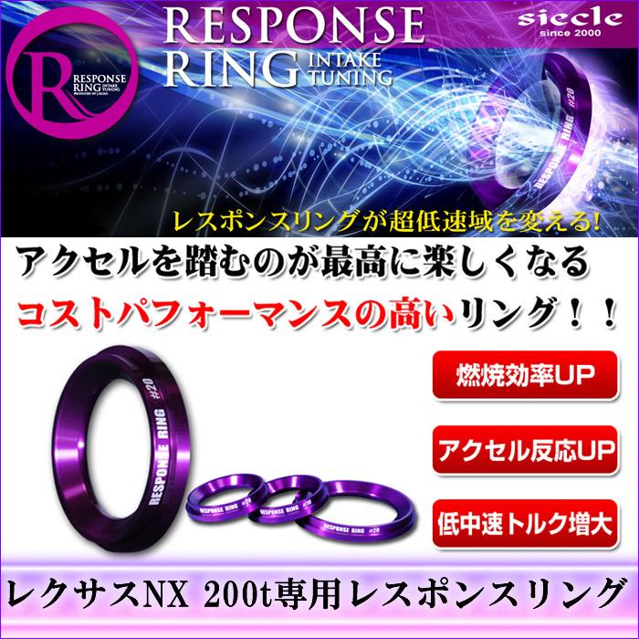 レクサス NX200t専用 レスポンスリング