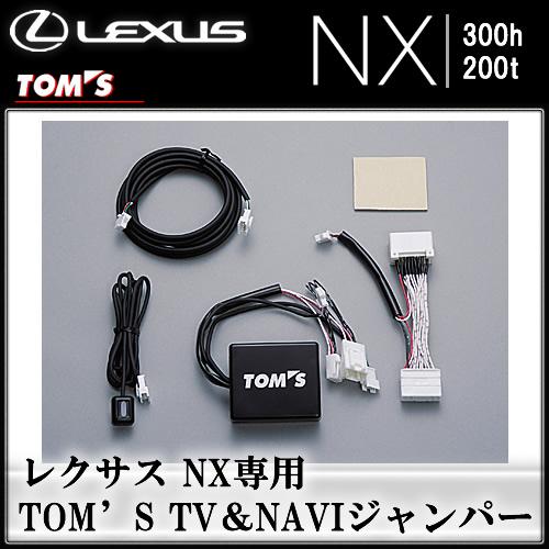 レクサス NX専用 TOM'S TV&NAVIジャンパー