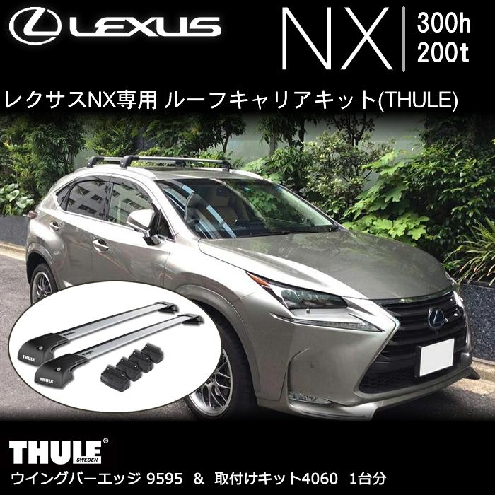 レクサス NX専用 ルーフキャリアキット(THULE)