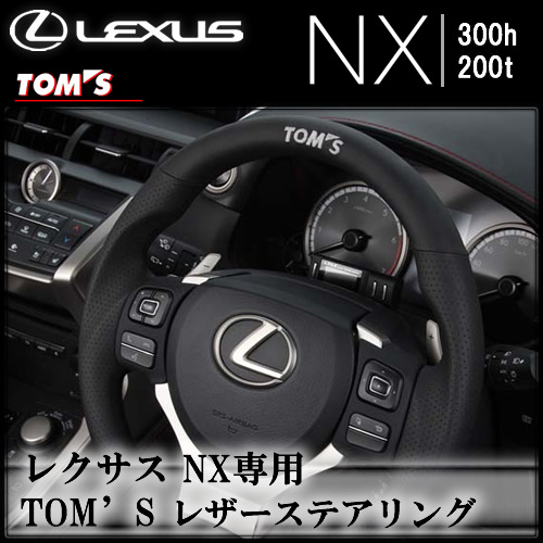 レクサス NX専用 TOM'S レザーステアリング