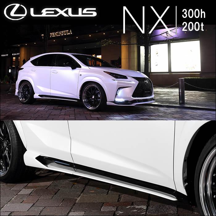 レクサス NX F-SPORT専用 ARTISAN サイドアンダースポイラー