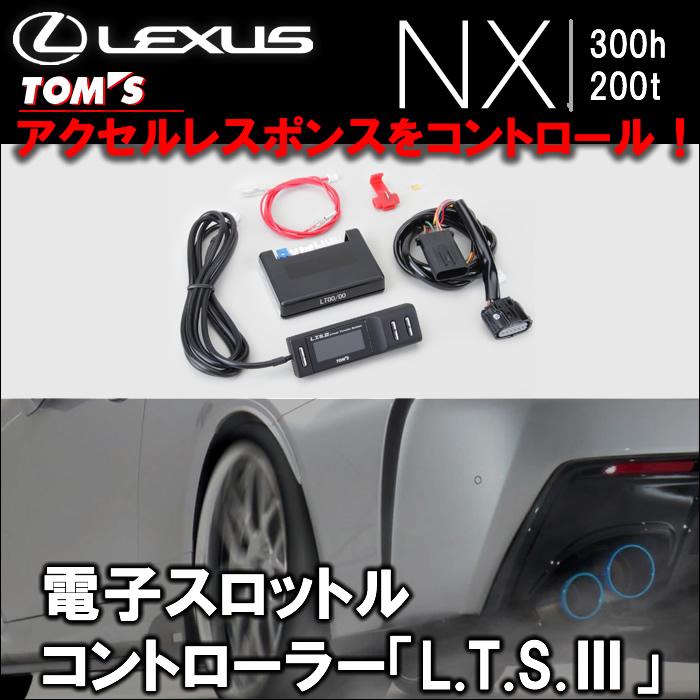 レクサス NX専用 TOM's 電子スロットルコントローラー「L.T.S.Ⅲ」