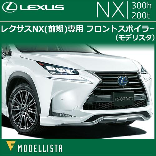 レクサス NX(後期)専用 フロントスポイラー(モデリスタ)