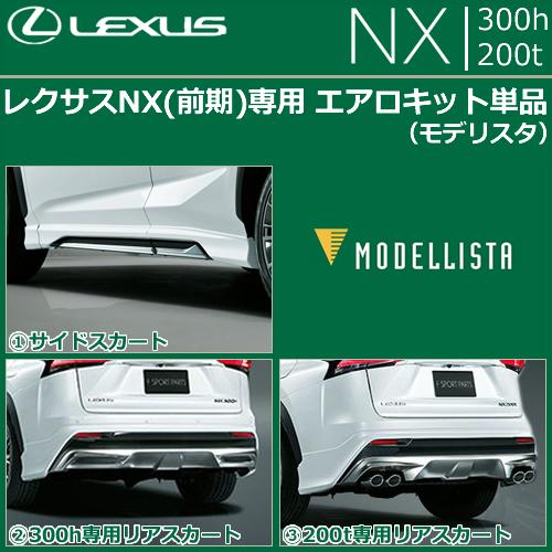 レクサス NX 200t専用 MODELLISTA リアスタイリングキット