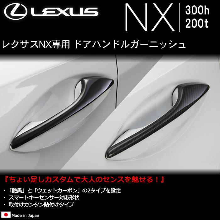 レクサスNX専用 ドアハンドルガーニッシュ