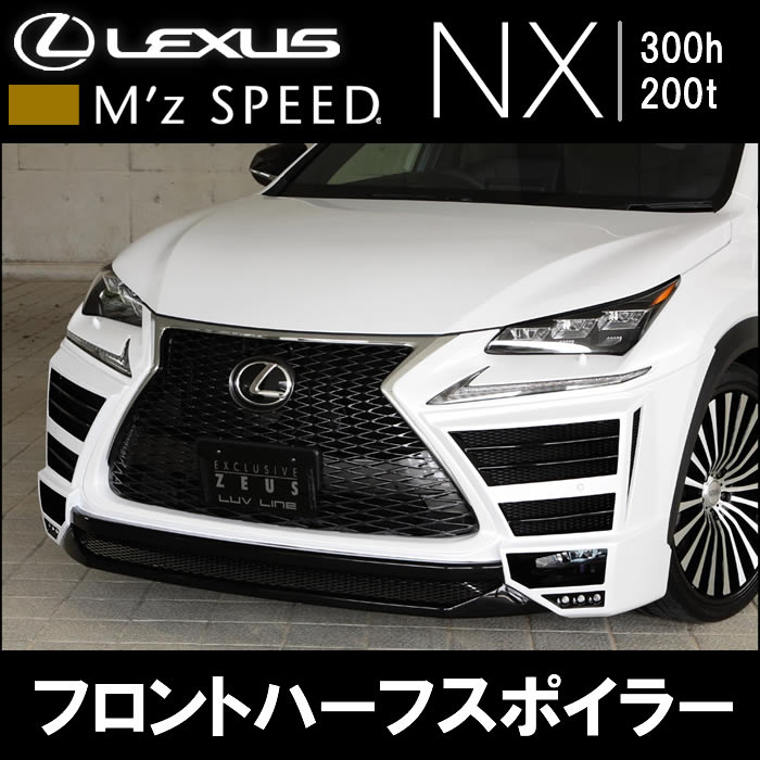レクサス NX専用 M'z SPEED フロントハーフスポイラー