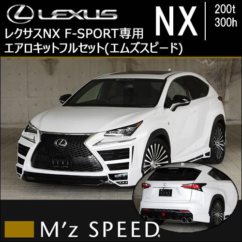 レクサス NX (前期)専用 エアロキットフルセット(エムズスピード)