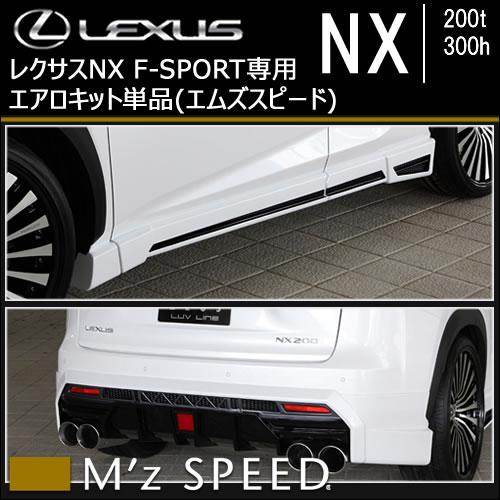 レクサス NX (前期)専用 エアロキット単品(エムズスピード)
