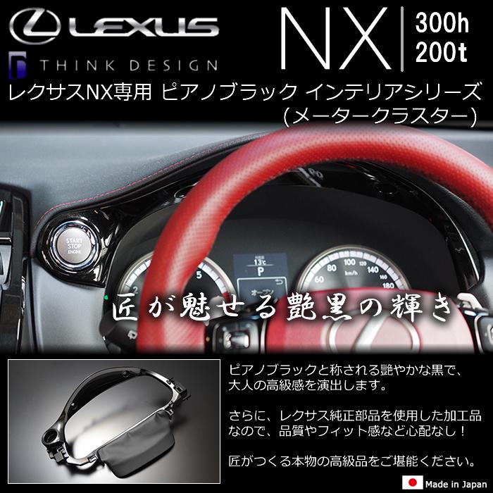 レクサスNX専用 ピアノブラック インテリアシリーズ(メータークラスター)