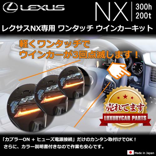 レクサスNX専用 ワンタッチ ウインカーキット