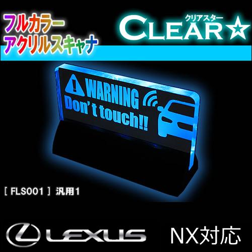 レクサス NX対応 フルカラー アクリルスキャナ