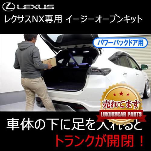 レクサス NX専用 イージーオープンキット(パワーバックドア用)