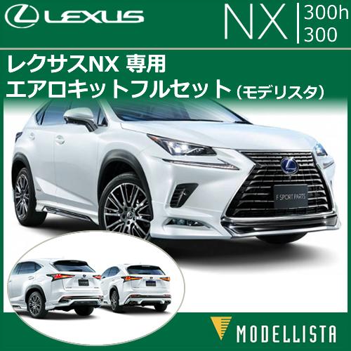 レクサス NX専用 エアロキットフルセット(モデリスタ)
