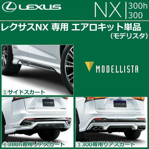 レクサス NX(後期)専用 エアロキット単品(モデリスタ)