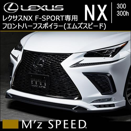 レクサス NX (後期)専用 フロントハーフスポイラー(エムズスピード)