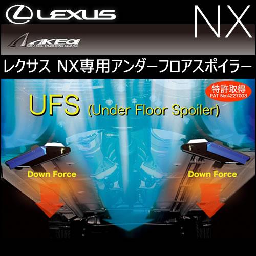 レクサス NX専用 アンダーフロアスポイラー