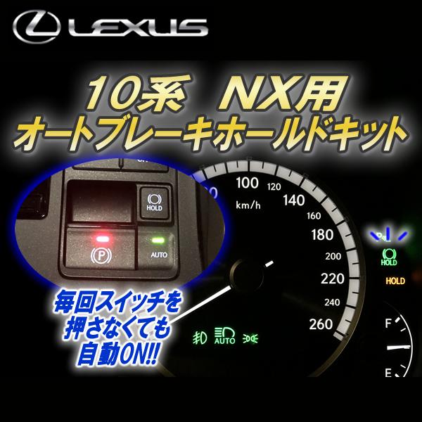レクサス NX専用 オートブレーキホールドキット