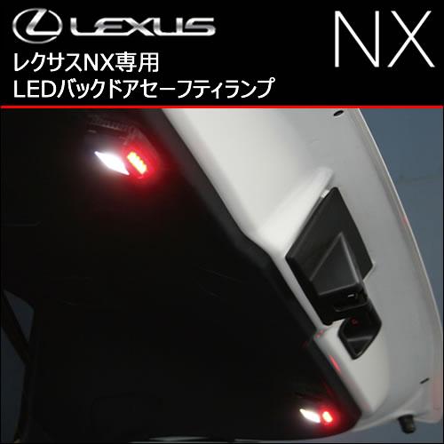 レクサス NX用 LEDバックドアセーフティランプ(LXモード)
