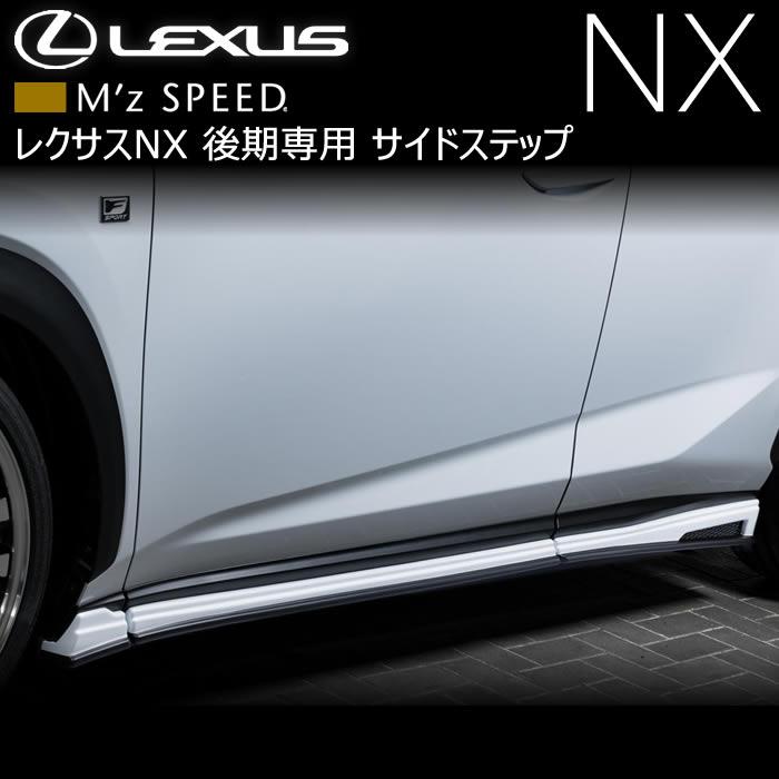 レクサス NX (後期)専用 サイドステップ(M'z SPEED)