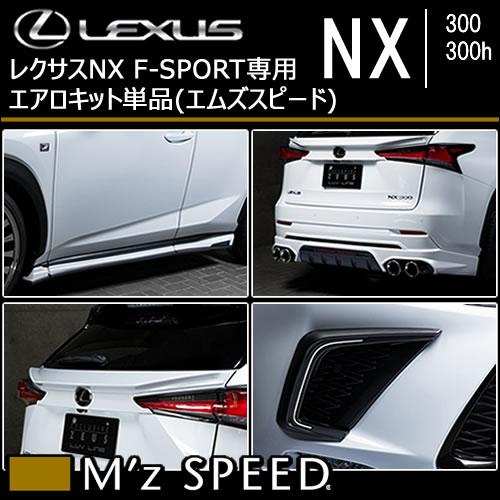 レクサス NX (後期)専用 エアロキット単品(エムズスピード)