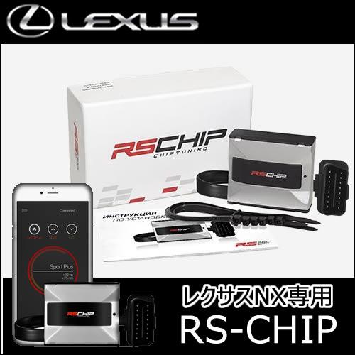 レクサス NX専用 RS-CHIP