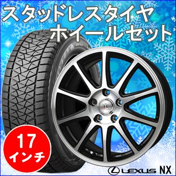 レクサス NX用 スタッドレスタイヤ ホイール付きセット(17インチ・アデューラ2)