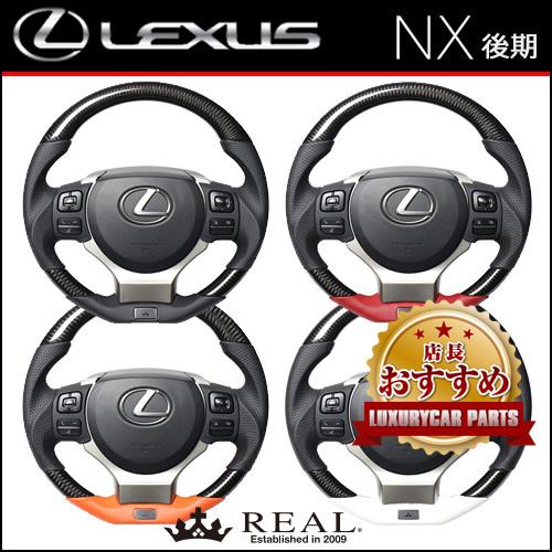 レクサス NX(後期)専用 REAL ステアリング