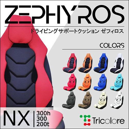 レクサス NX対応 ドライビングサポートクッション(2席用)