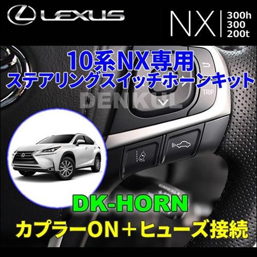 レクサス NX専用 ステアリングスイッチホーンキット