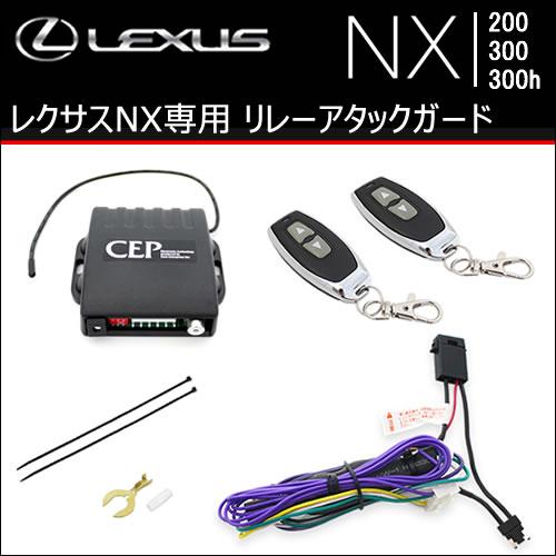 レクサス NX専用 リレーアタックガード