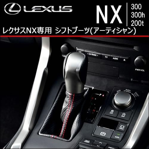 レクサス NX専用 シフトブーツ(アーティシャン)