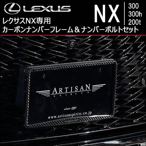 レクサス NX専用 カーボンナンバーフレーム&ナンバーボルトセット