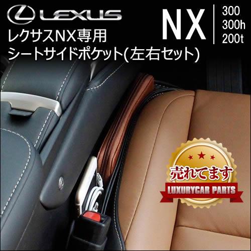 レクサス NX専用 シートサイドポケット(左右セット)