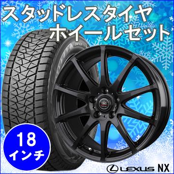 レクサス NX用 スタッドレスタイヤ ホイール付きセット(18インチ・RS-10)