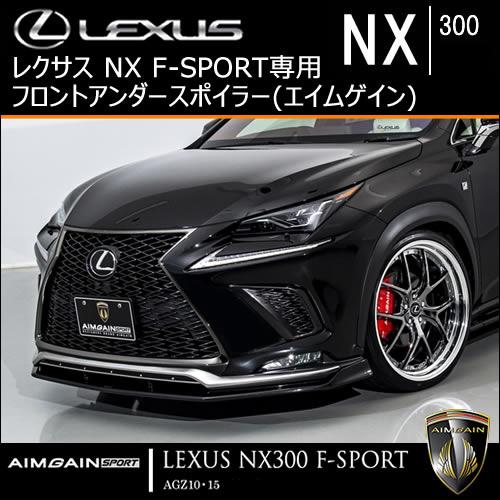 レクサス NX F-SPORT(後期)専用 フロントアンダースポイラー(エイムゲイン)