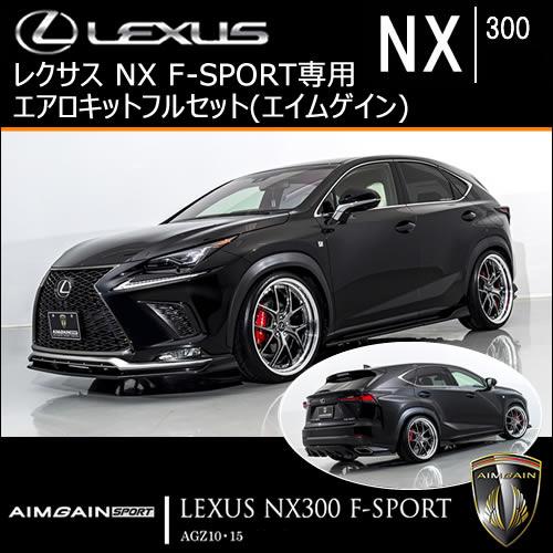 レクサス NX F-SPORT(後期)専用 エアロキットフルセット(エイムゲイン)