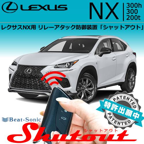 レクサス NX用 リレーアタック防御装置「シャットアウト」