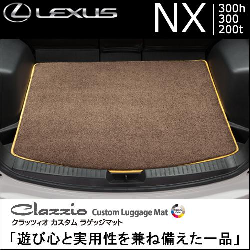 レクサス NX専用 クラッツィオ ラゲッジマット