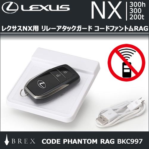 レクサスNX用 リレーアタックガード コードファントムRAG