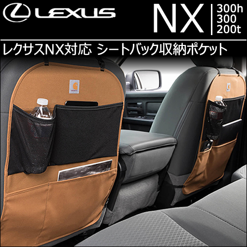 レクサス NX対応専用 COVERCRAFT シートバック収納ポケット