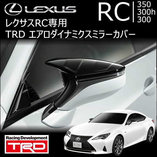 レクサス RC専用 TRD エアロダイナミクスミラーカバー